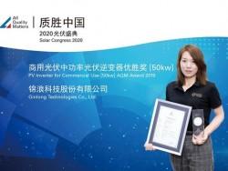 Solis được trao giải thưởng 'All Quality Matters' của TÜV Rheinland
