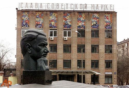 Trụ sở của Viện Kurchatov tại thành phố Moscow.